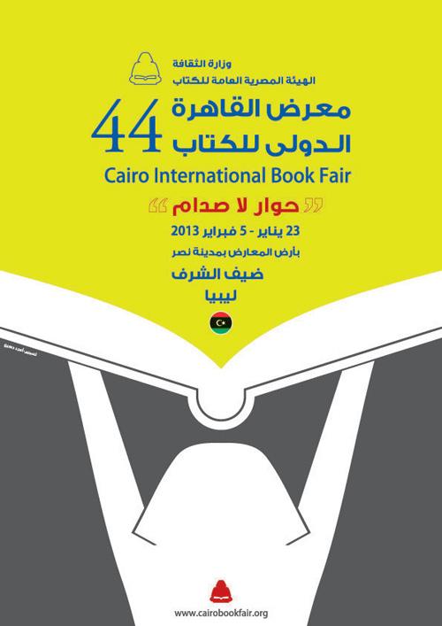 Foto fiera del libro al Cairo